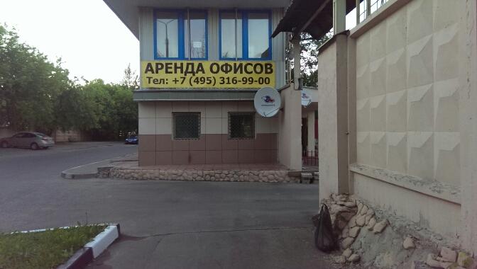 Москва, ул.Подольских Курсантов д.3, стр.2, 2 этаж, 8495-6645123